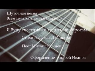 Я буду счастливый ходить по дорогам... Песня.  Стихи Надежда Люликова.