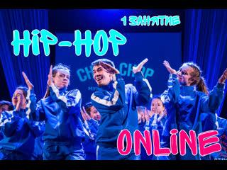 Hip-hop choreo | Онлайн