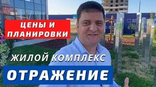 Обзор ЖК Отражение Краснодар. Цены и планировки.