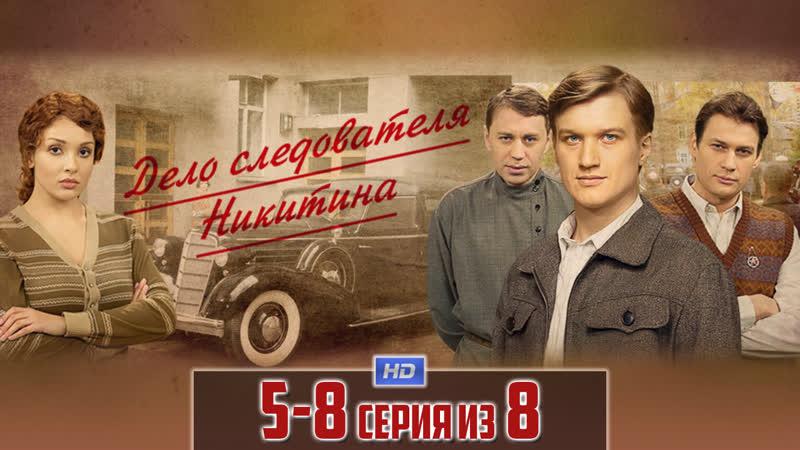 Дело следователя Никитина 2012 детектив драма 5 8 серии из 8 HD