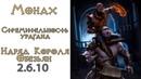 Diablo 3 Монах Стремительность урагана в сете Наряд Короля Обезьян 2.6.10