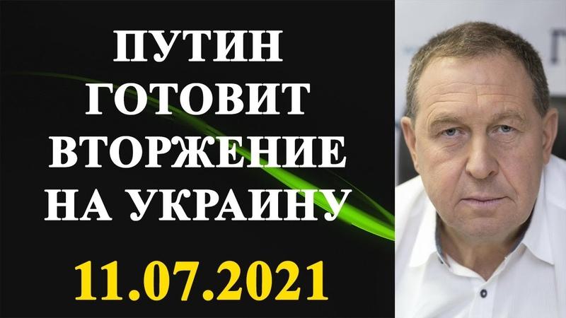 Андрей Илларионов Путин готовит вторжение на Украину
