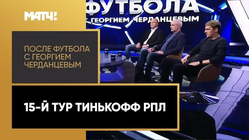 После футбола с Жорой Черданцевым Выпуск от 22 11 2020