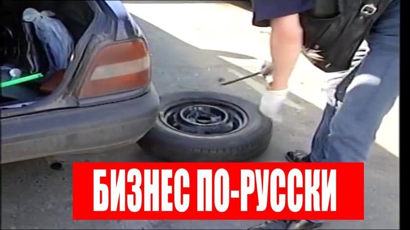 Режем колеса дамам водителям и меняем колеса за 100 рублей ВЕЧЕР ТРУДНОГО ДНЯ БИЗНЕС ПО РУССКИ