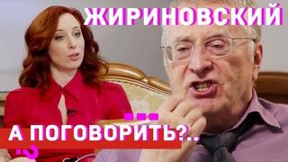 Владимир Жириновский про хайп, зашквар, вписки и молодого президента / А поговорить?