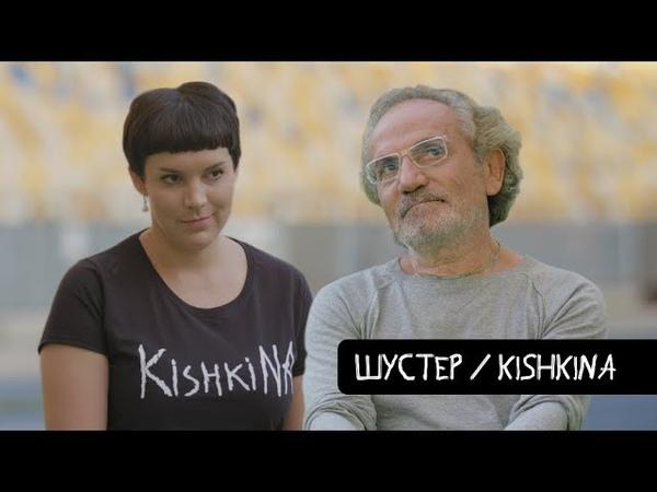 Шустер о скитаниях звездной болезни и унижении KishkiNa 09 07 2018