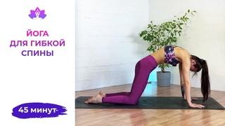 Йога для гибкой спины 45 мин | Йога для здоровой спины | Йога дома
