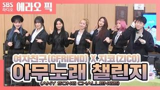 [200206] » [컬투쇼] 역대급 인원!! 아무노래 챌린지(Any Song Challenge) - 여자친구(GFRIEND) X 지코(ZICO)