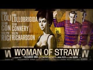 Соломенная вдова  - Детектив, драма  Великобритания, США 1964