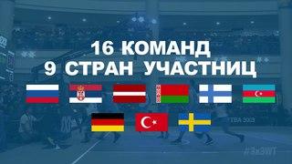 Видео ролик открытия PromoCup 3х3 г.Санкт-Петербург