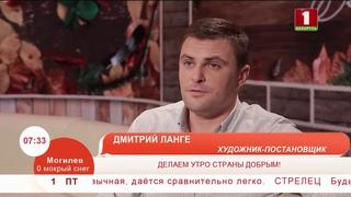 Утренние профессии. Художник-постановщик