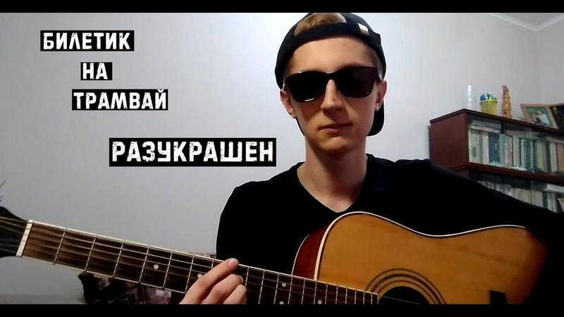 Билетик на Трамвай Разукрашен acoustic demo
