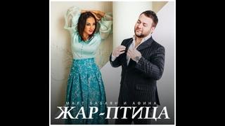 """МАРТ БАБАЯН & АФИНА - """"ЖАР-ПТИЦА"""""""