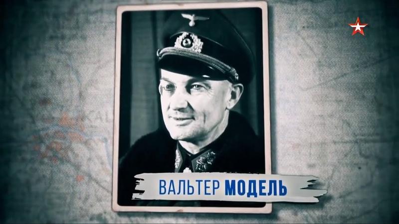 Неизвестные сражения Великой Отечественной Калинин 4 я серия