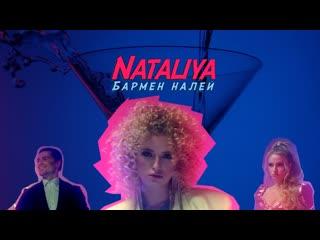 NATALiYA - Бармен, налей ( Премьера клипа, 2021)