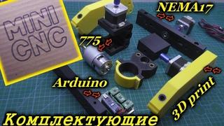 Мини станок с ЧПУ на Ардуино и 3Д принтере  Комплектующие