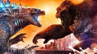 Гoдзиллa против Конгa (2021) Большой русский трейлер