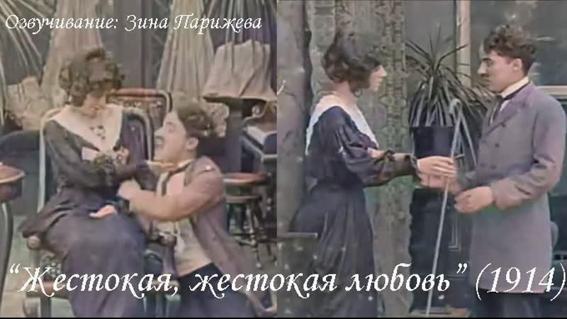 Жестокая жестокая любовь 1914 в цвете озв Зина Парижева