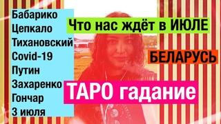 Ответы на вопросы. Беларусь прогноз на ИЮЛЬ. Гадание на таро.