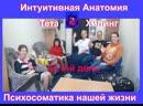 6 -й день курса ТетаХилинг Интуитивной Анатомии. Изменения в жизни студентов