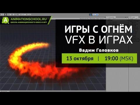 Игры с огнем VFX в играх