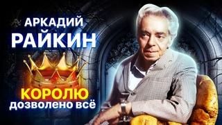 Аркадий Райкин. Королю дозволено всё
