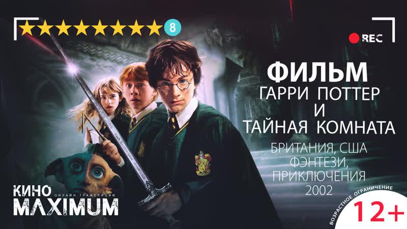 Гарри Поттер и Тайная комната 2002 60 fps