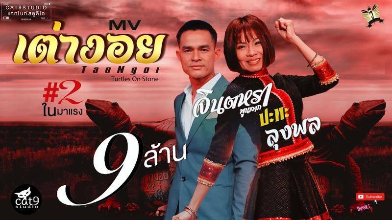 เต่างอย จินตหรา พูนลาภ ปะทะ ลุงพล I Tao Ngoi「Official MV」