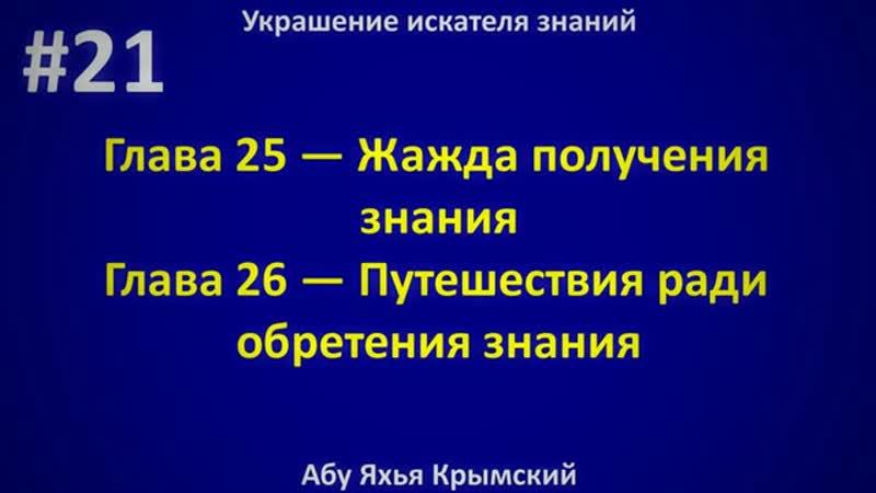 21 Украшение искателя знаний Абу Яхья Крымский