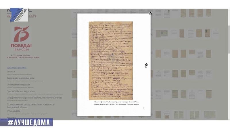 Уникальные документы времён Великой Отечественной войны в открытом доступе