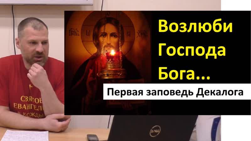 Основы Православия Возлюби Господа Бога Первая заповедь Декалога