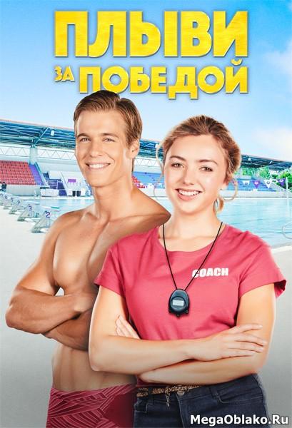 Плыви к золоту / Swimming for Gold (2020/WEB-DL/WEB-DLRip)