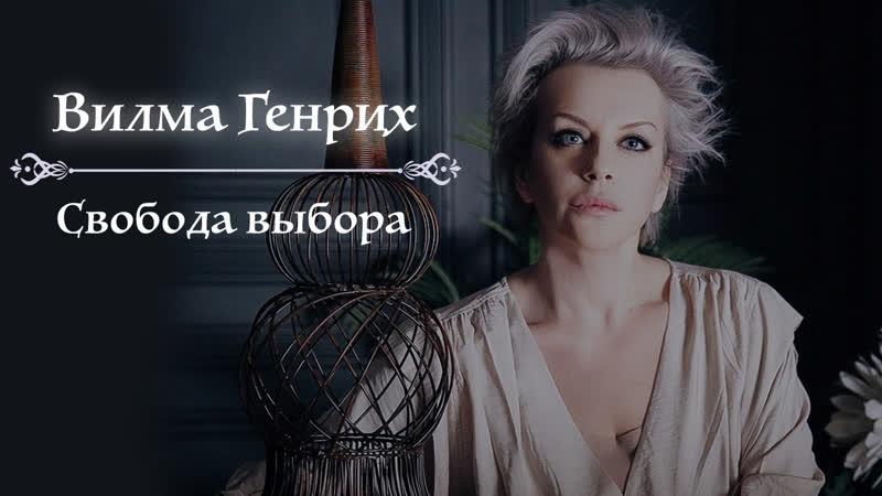 Вилма Генрих - Свобода выбора