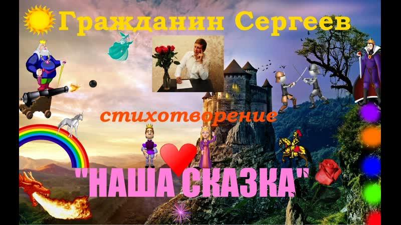 Гражданин Сергеев стихотворение НАША СКАЗКА о волшебной стране любви чудес и волшебства