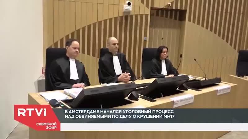 Суд по делу о малайзийском Боинге день первый Репортаж RTVI из Нидерландов