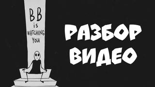 """Разбор и пасхалки ролика Mr. Freeman """"Повторяю для тупых"""" (feat. OmeGGa)"""