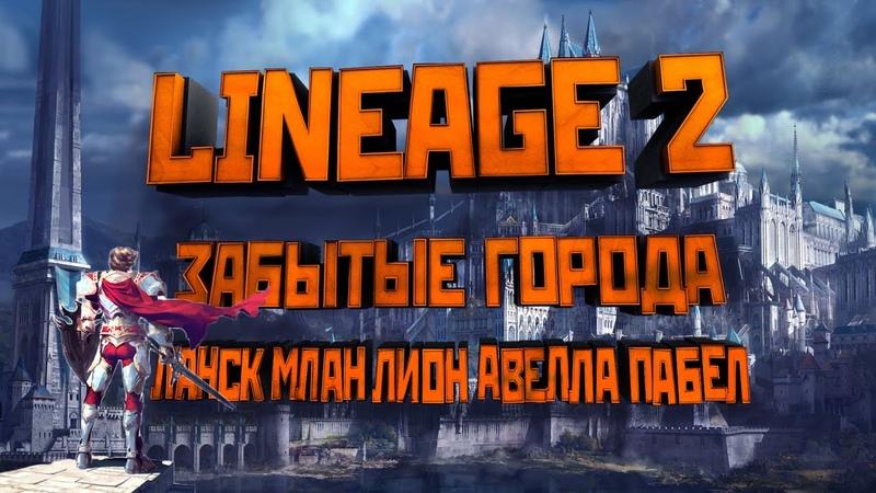Lineage 2 Забытые города Ланск Млан Лион Авелла Пабел Кент
