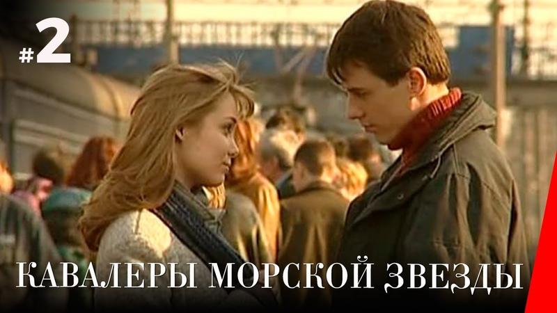 КАВАЛЕРЫ МОРСКОЙ ЗВЕЗДЫ 2 серия 2003 драма