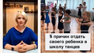 5 ПРИЧИН отдать своего ребенка в школу танцев