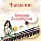 Татьяна Анциферова - Мир без любимого