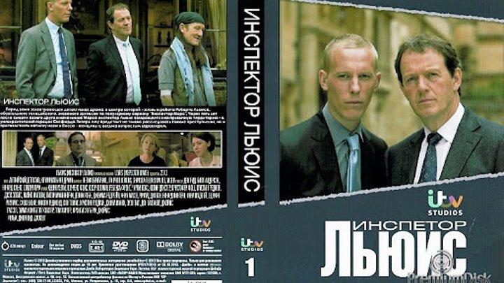 ЛЬЮИС 9 сезон Детектив Великобритания