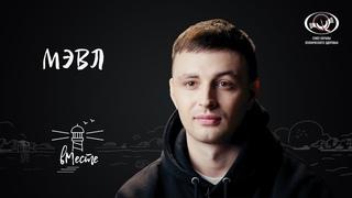 """МЭВЛ. Белорусский певец, автор песен для проекта «вМесте» (Паблик """"ХИП-ХОП"""" - VK)"""