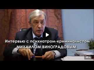 Психиатр-криминалист Михаил Виноградов - в интервью ВИТЕ. Центр защиты прав животных «ВИТА»