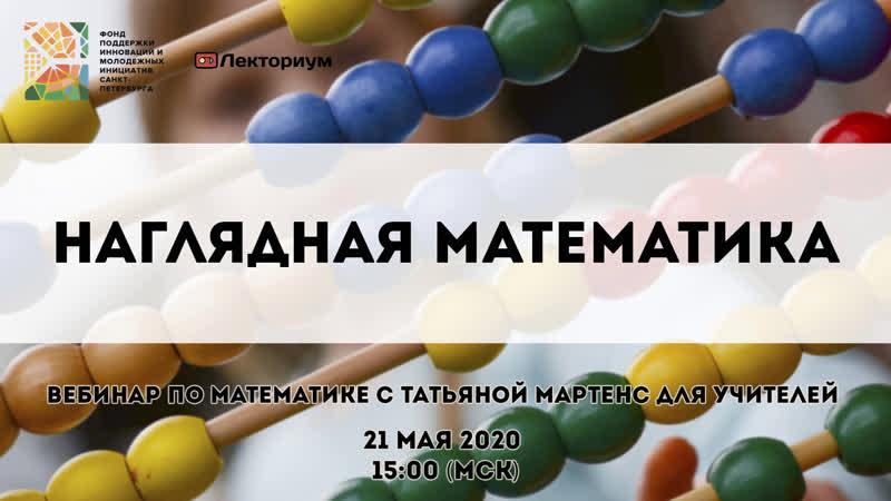 Наглядная математика | Вебинар по математике с Татьяной Мартенс для учителей