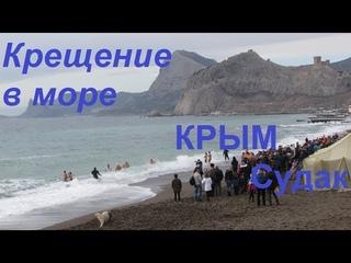 Крещение в море. Праздник в Судаке Kreshchenie v more Prazdnik v Sudake