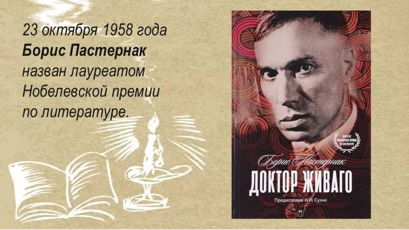 Борис Пастернак Доктор Живаго