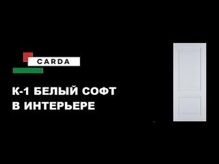 К-1 Белый софт  Дверь межкомнатная Карда   В интерьере   Недорогая красотка