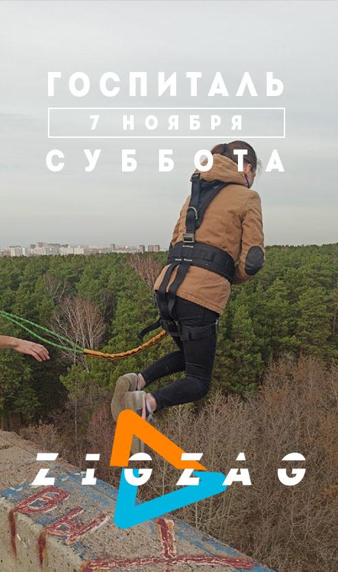 Афиша Новосибирск Прыжки с крыши дома 7 Ноября