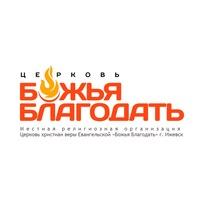 Логотип Церковь Божья Благодать г.Ижевск