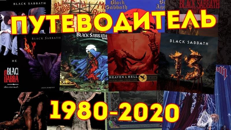 Black Sabbath * Путеводитель по альбомам 1980 2020 ч 2